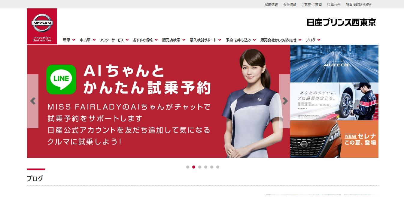 日産プリンス西東京販売の評判・口コミ