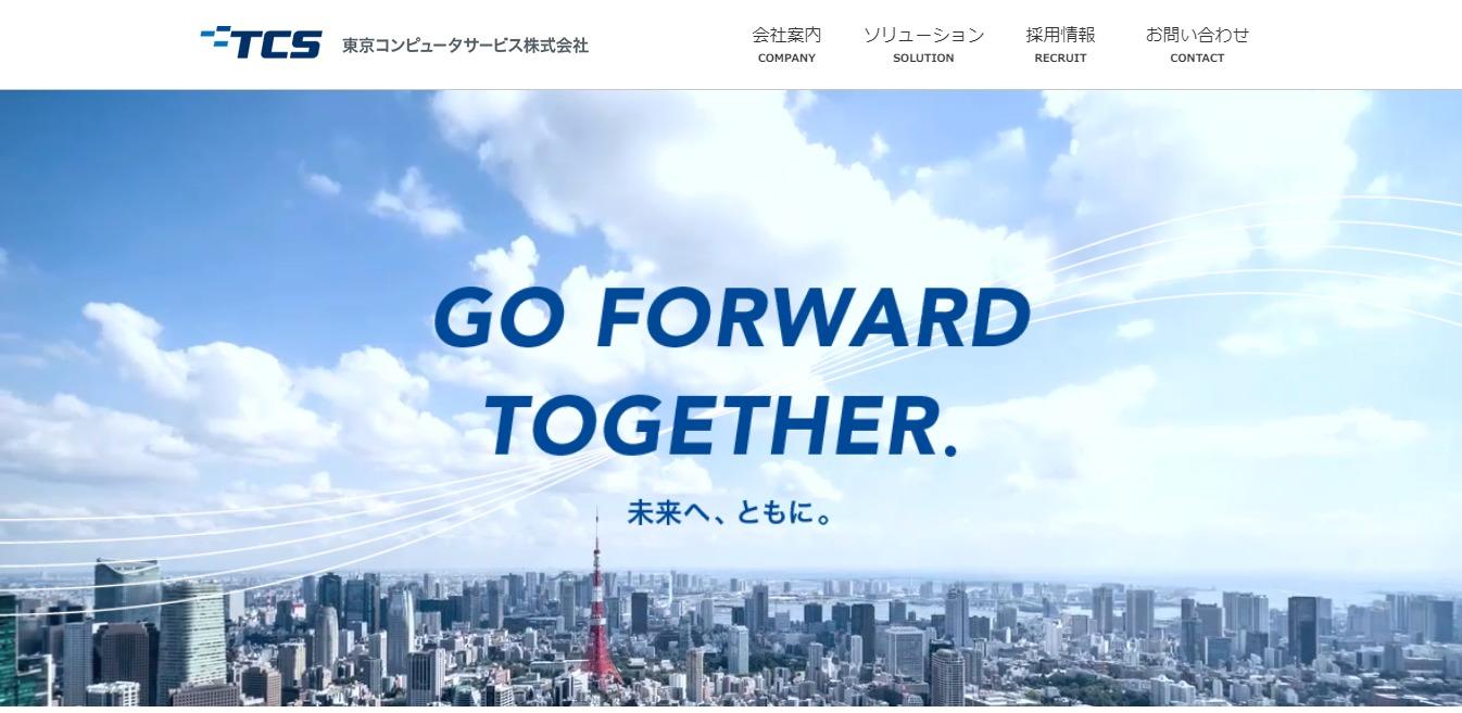 東京コンピュータサービスの評判・口コミ