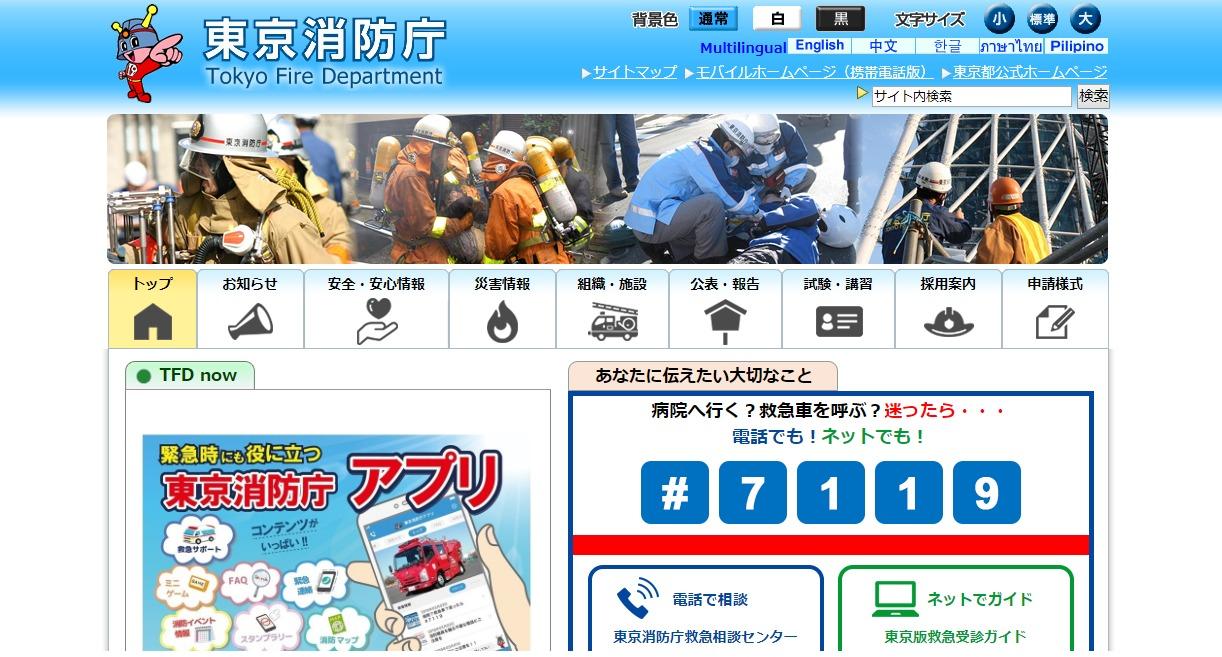 東京消防庁の評判・口コミ