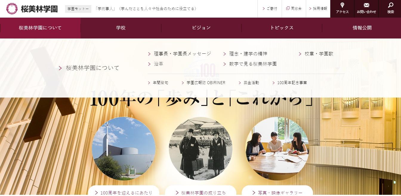 桜美林学園の評判・口コミ