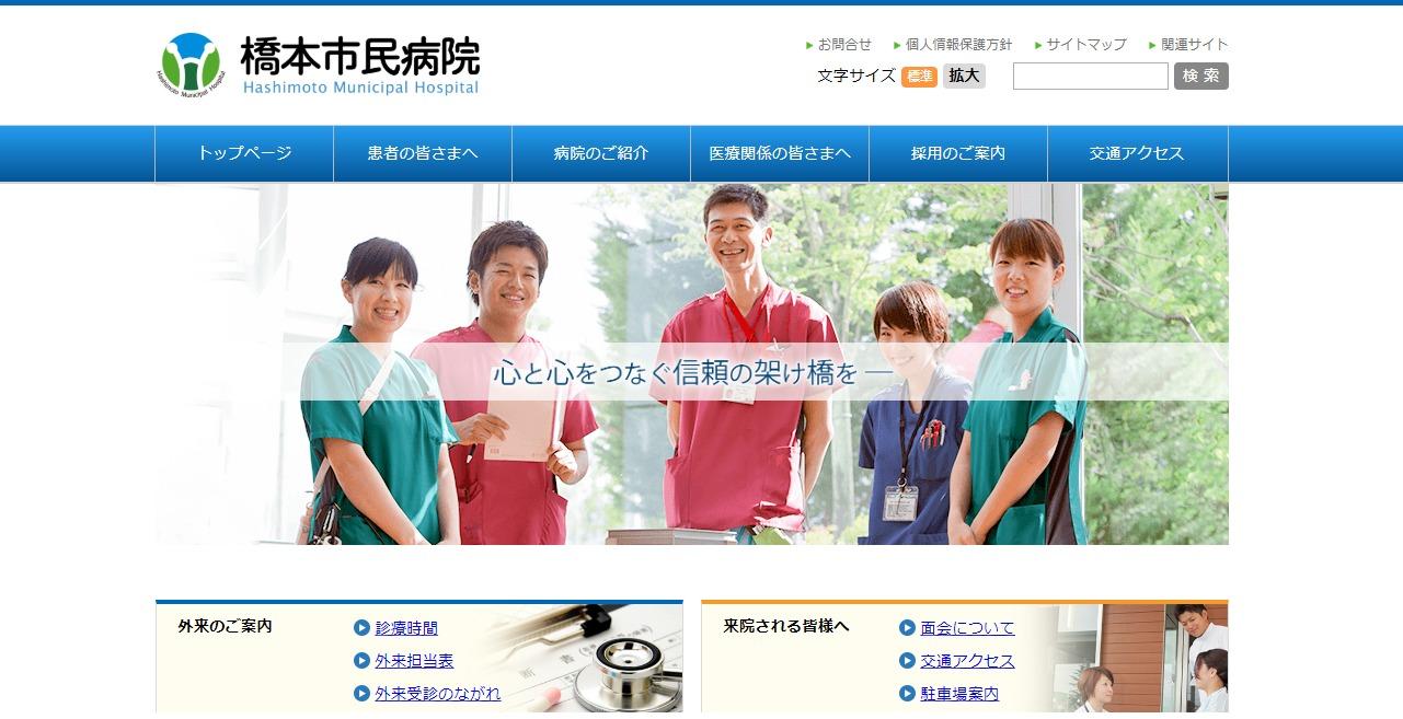 橋本市民病院の評判・口コミ