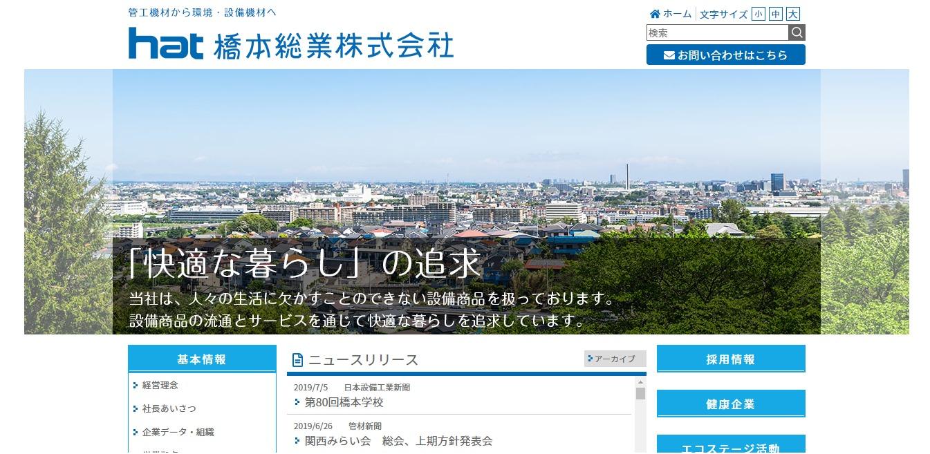 橋本総業の評判・口コミ