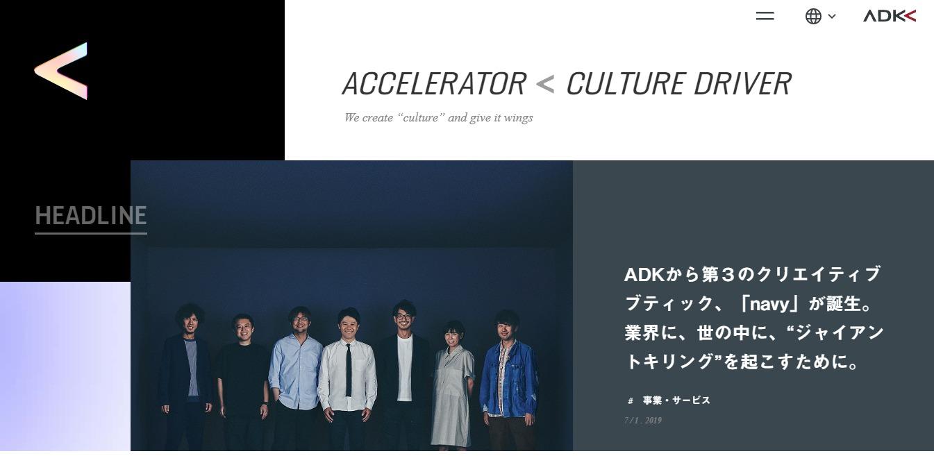 ADKホールディングスの評判・口コミ