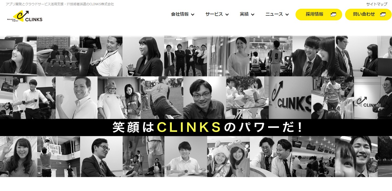 CLINKSの評判・口コミ
