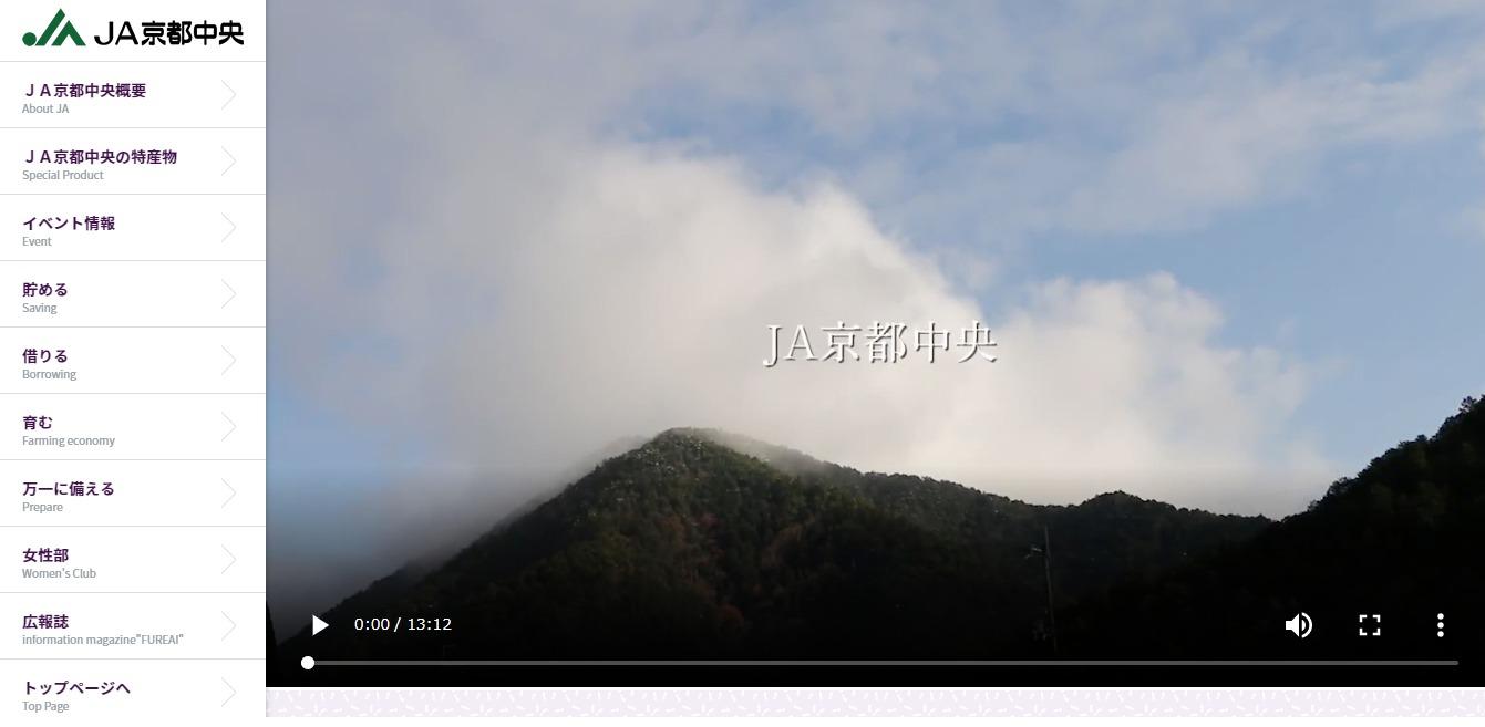JA京都中央(京都中央農業協同組合)の評判・口コミ