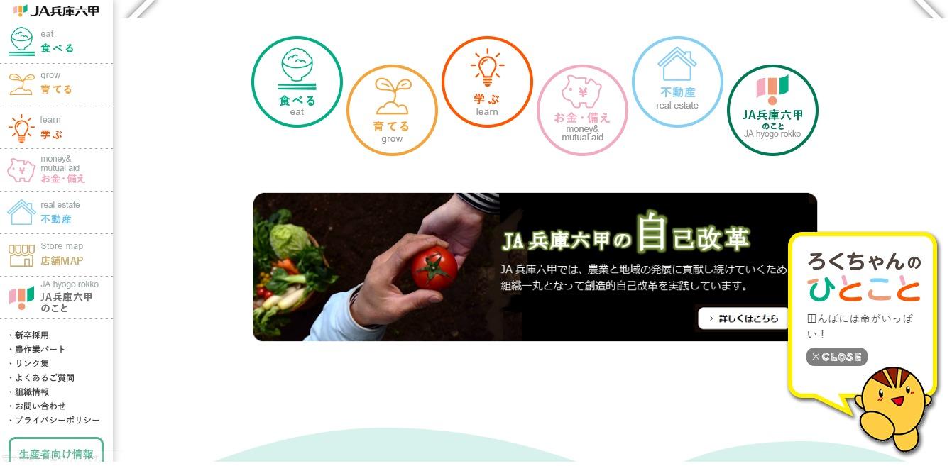 JA兵庫六甲(兵庫六甲農業協同組合)の評判・口コミ