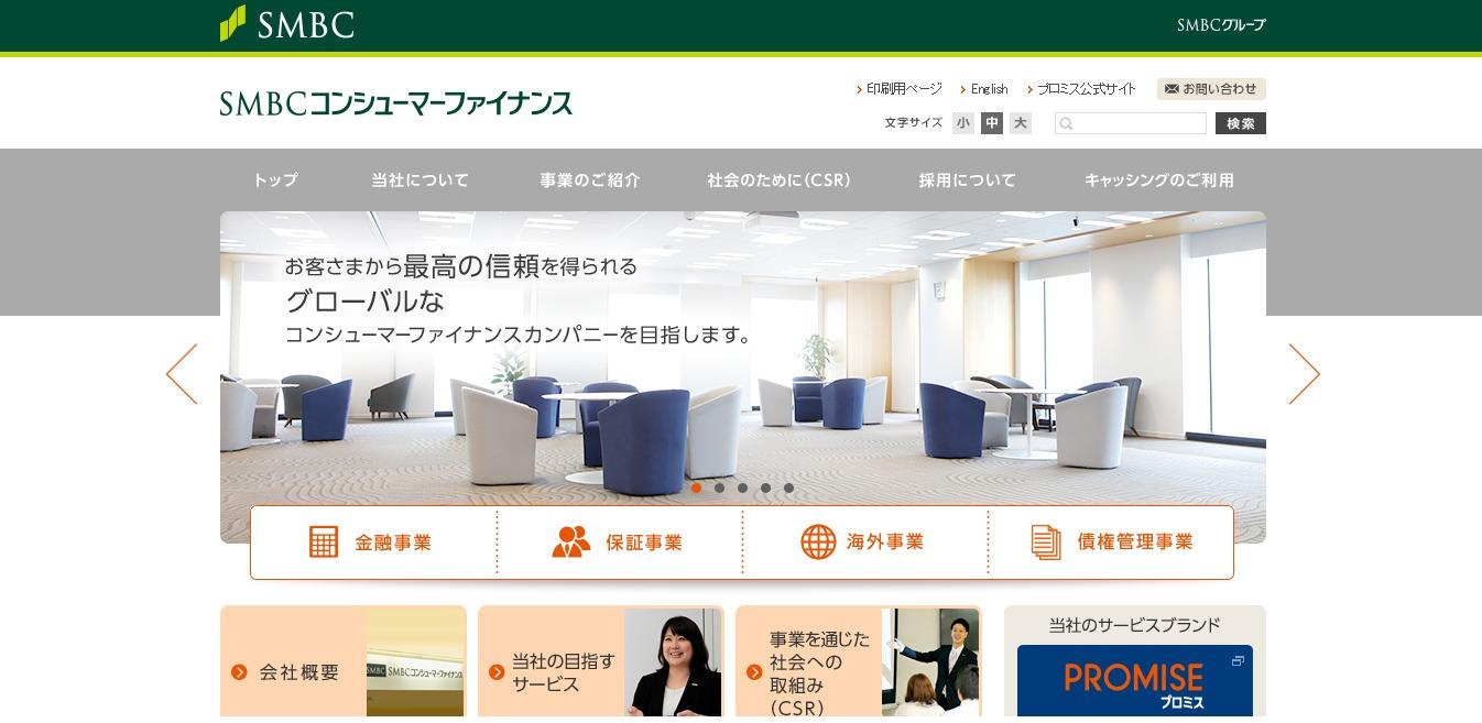 SMBCコンシューマーファイナンスの評判・口コミ