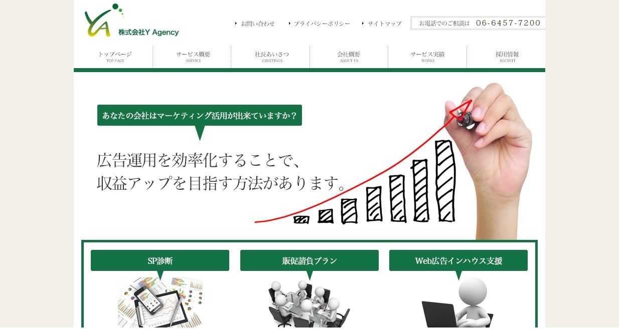 Y Agencyの評判・口コミ