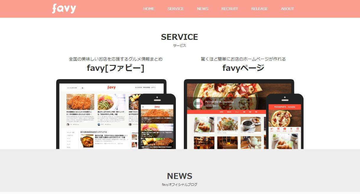 favyの評判・口コミ