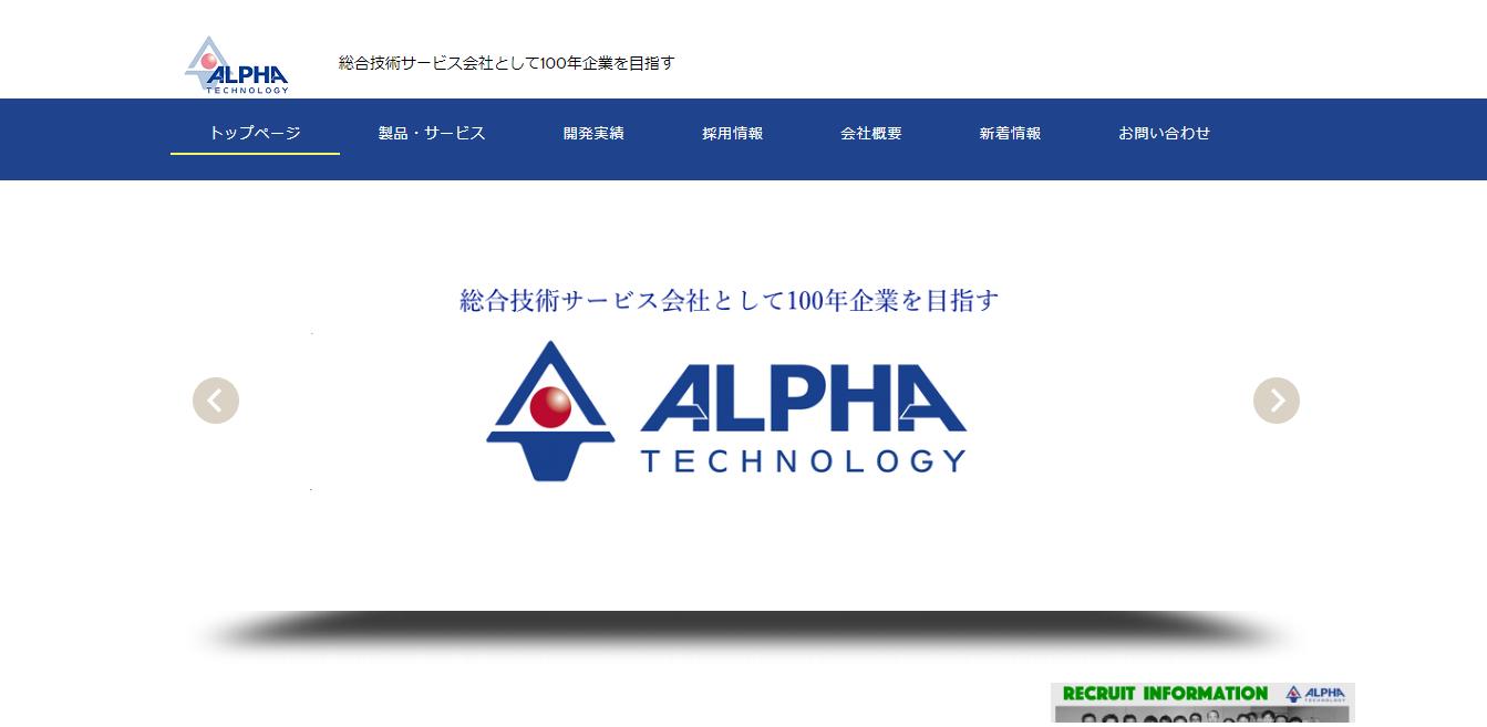 アルファテクノロジーの評判・口コミ