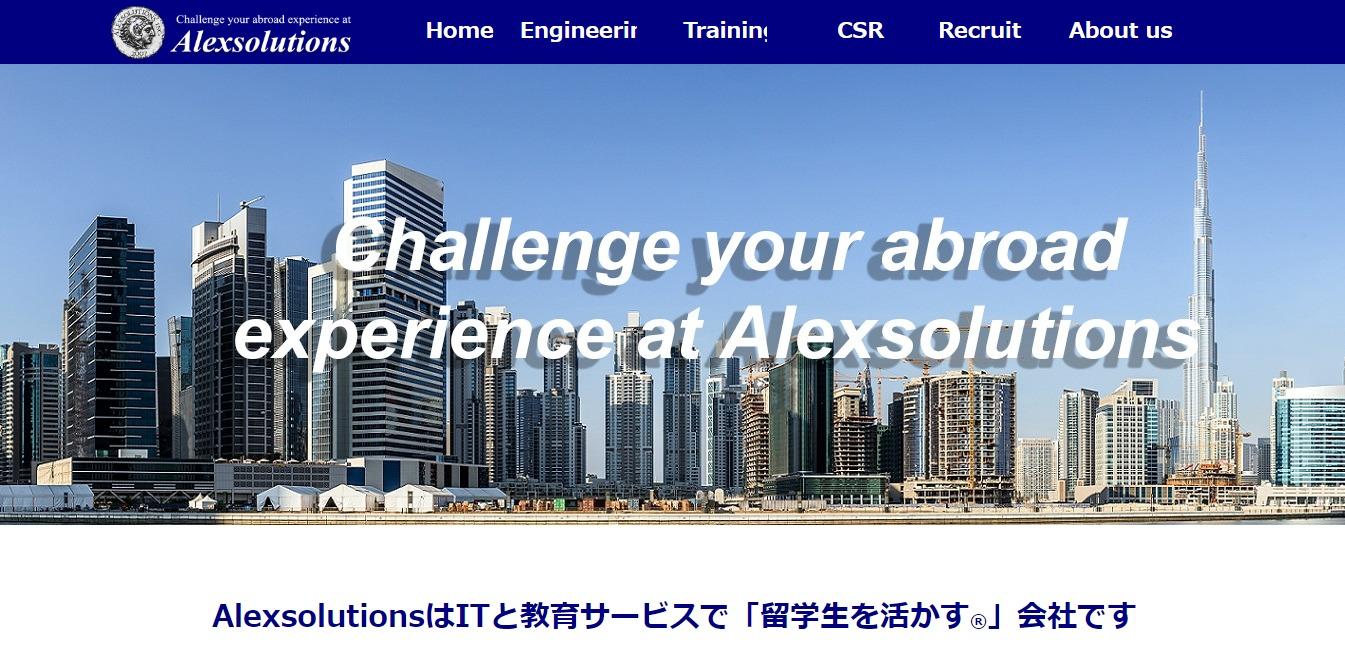 アレックスソリューションズの評判・口コミ
