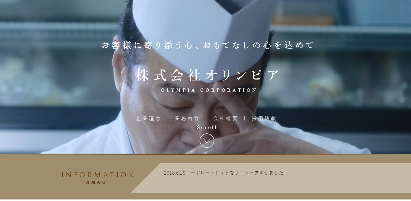 オリンピアの評判・口コミ