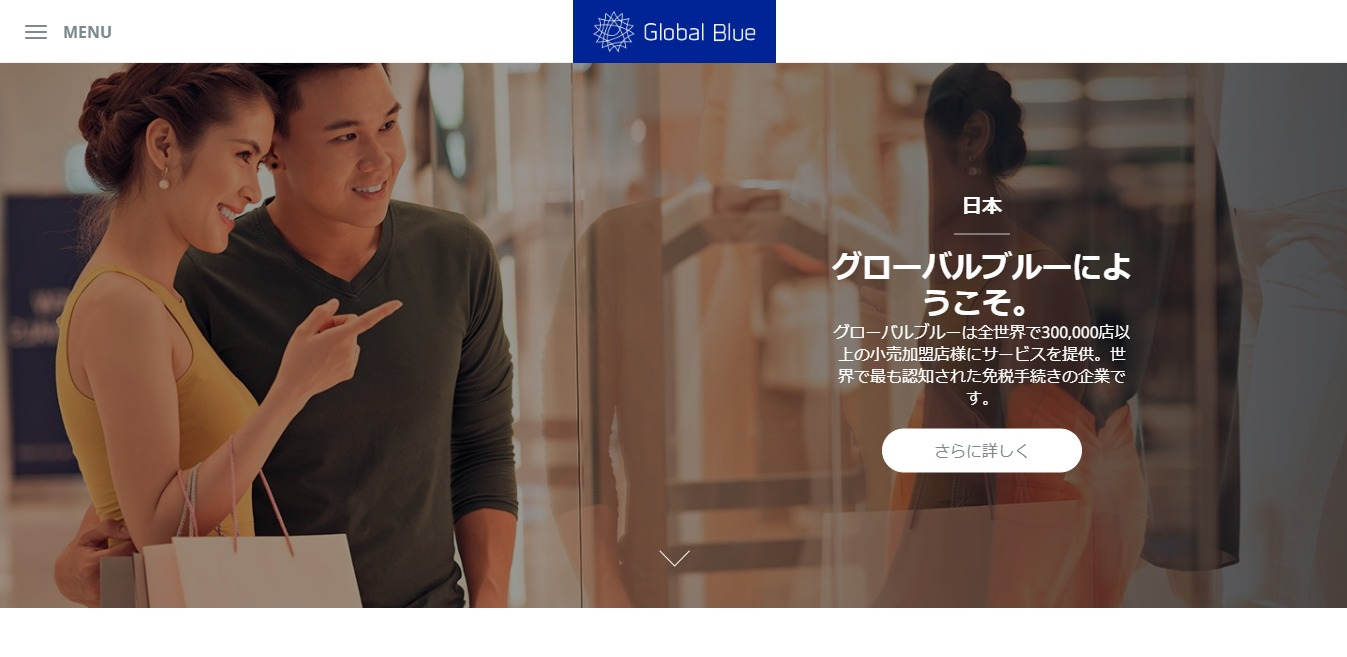 グローバルブルーTFSジャパンの評判・口コミ