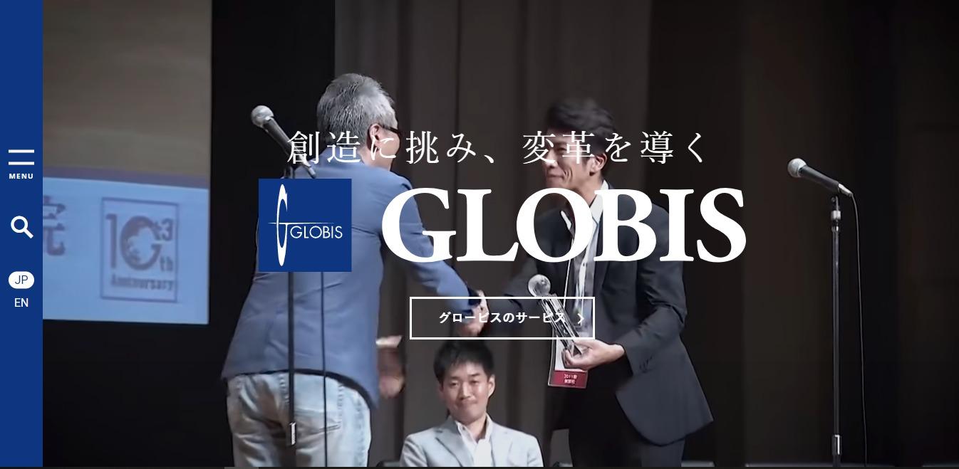 グロービスの評判・口コミ
