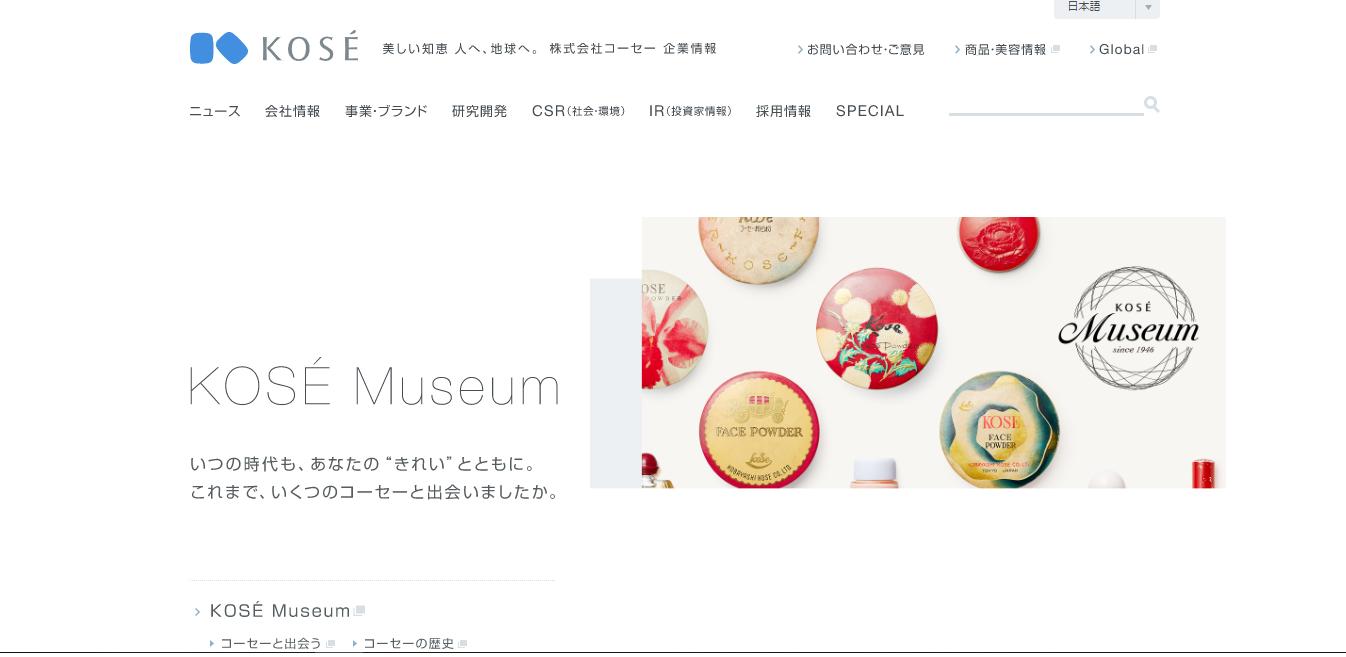 コーセー化粧品販売の評判・口コミ