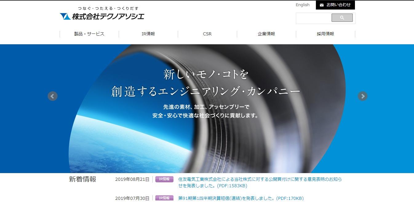 テクノアソシエの評判・口コミ