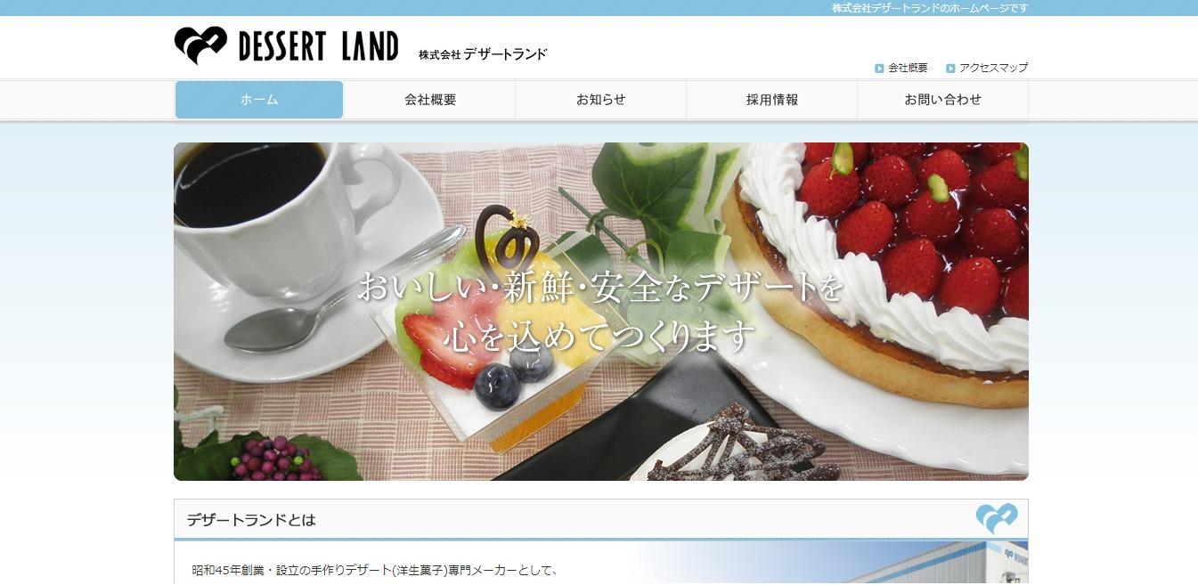 デザートランドの評判・口コミ