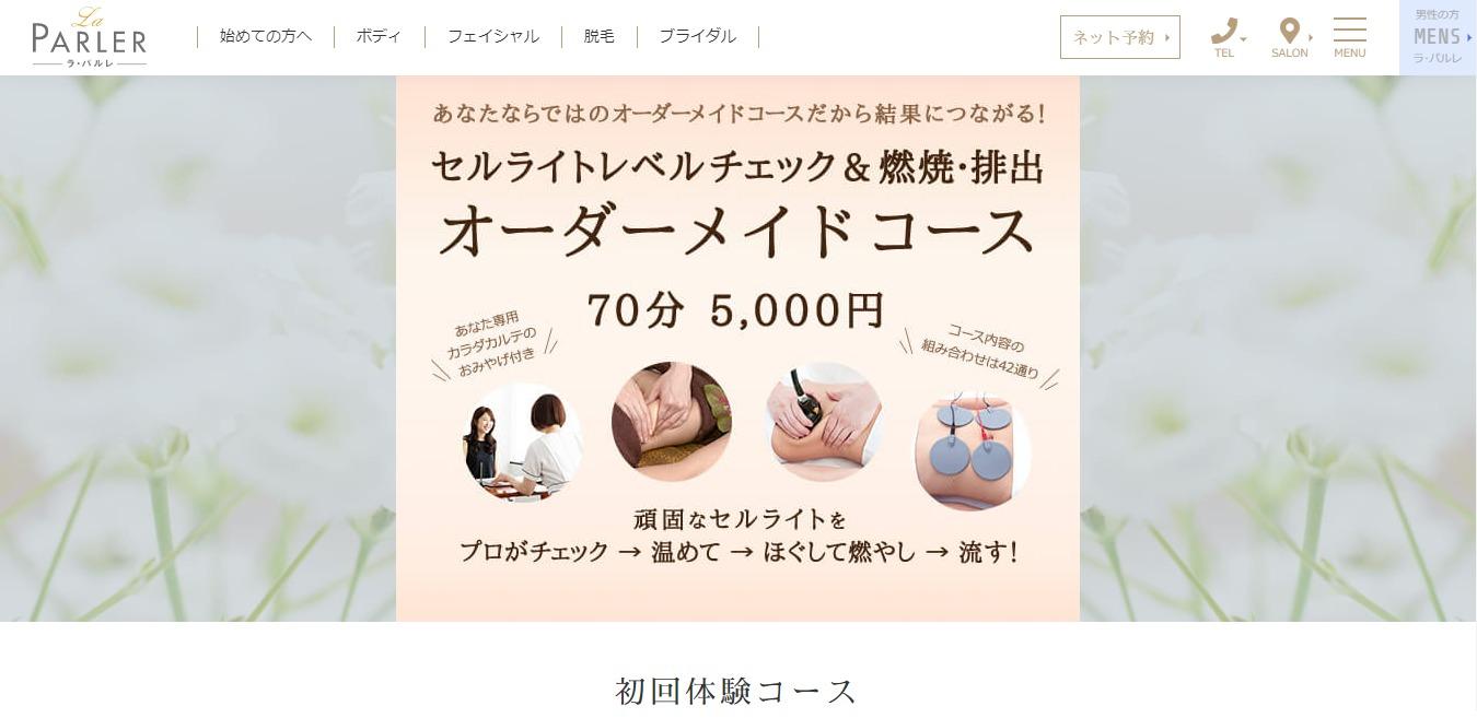 ニューアート・ラ・パルレの評判・口コミ