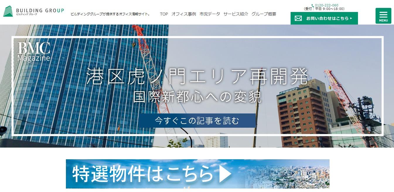 ビルディンググループの評判・口コミ