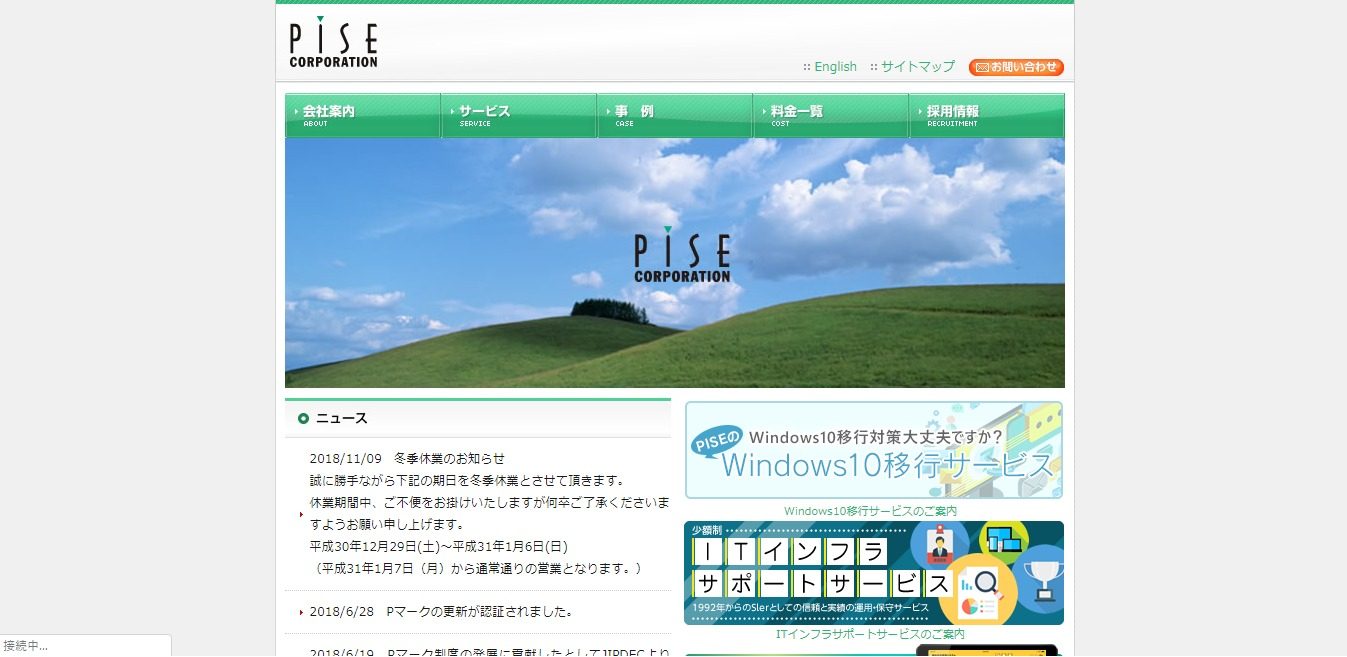 ピセ(PISE)の評判・口コミ