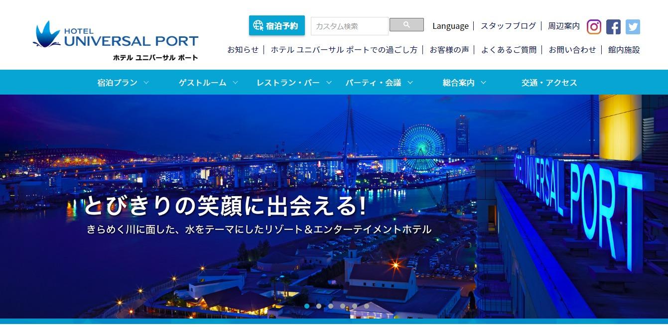 ホテル ユニバーサル ポートの評判・口コミ