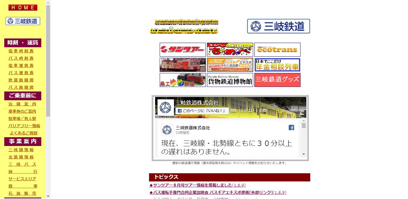 三岐鉄道の評判・口コミ