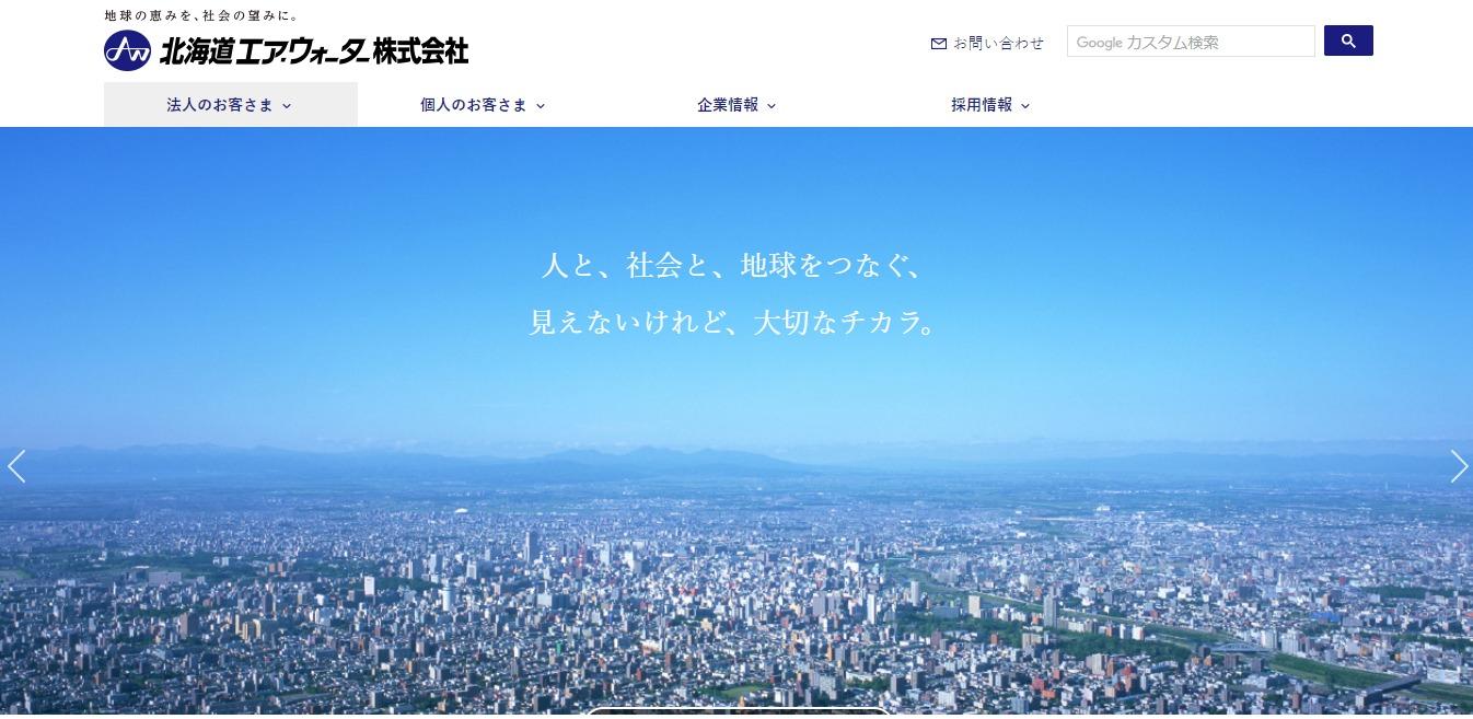 北海道エア・ウォーターの評判・口コミ