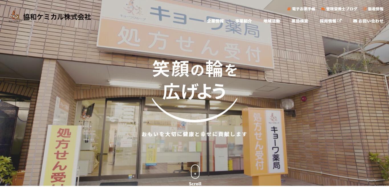 協和ケミカルの評判・口コミ
