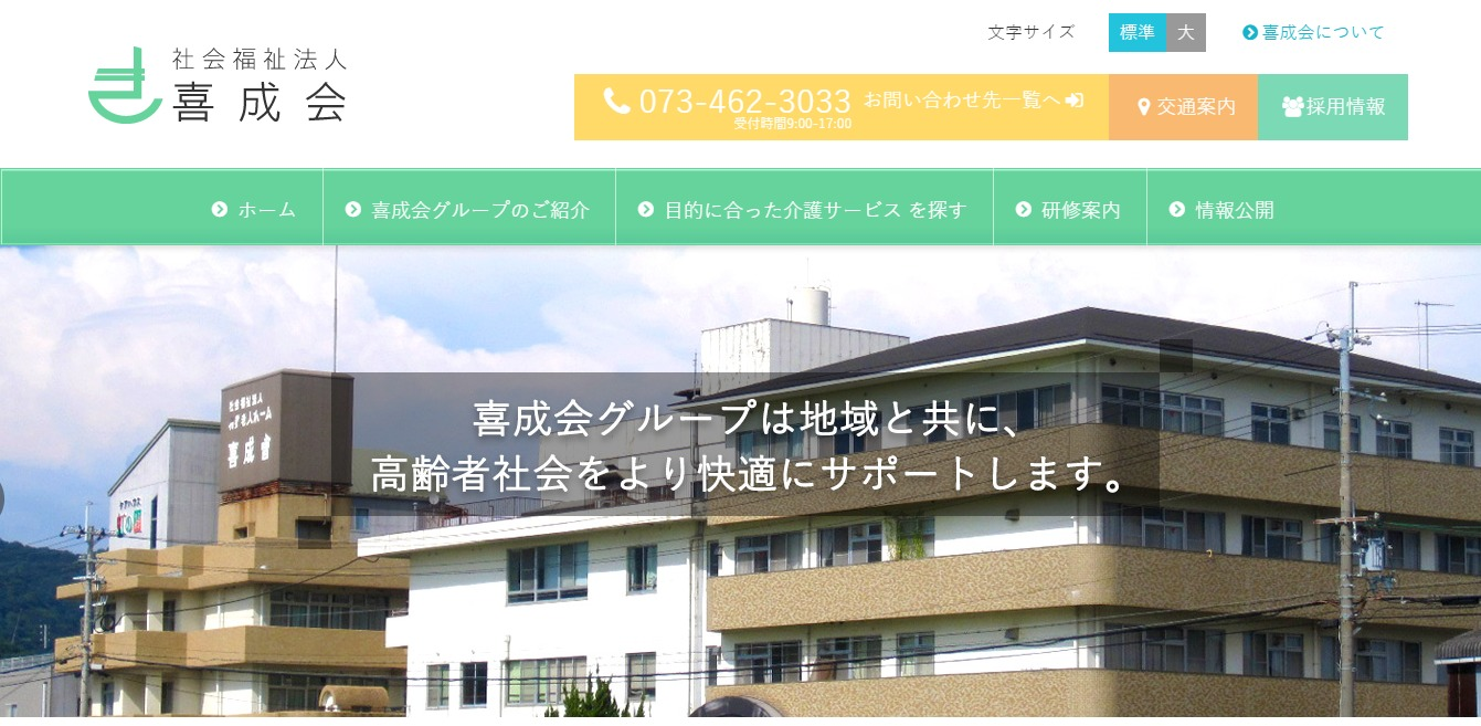 喜成会の評判・口コミ