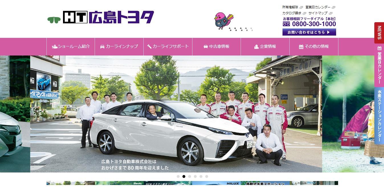 妻から見た広島トヨタ自動車の評判・口コミは?