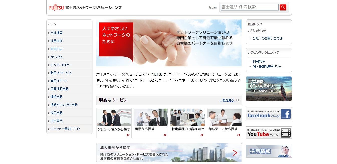 富士通ネットワークソリューションズの評判・口コミ
