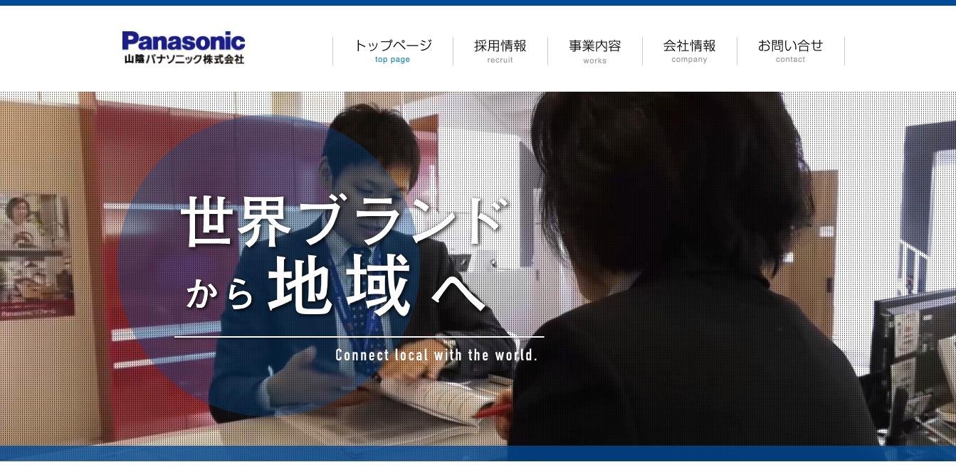 山陰パナソニックの評判・口コミ