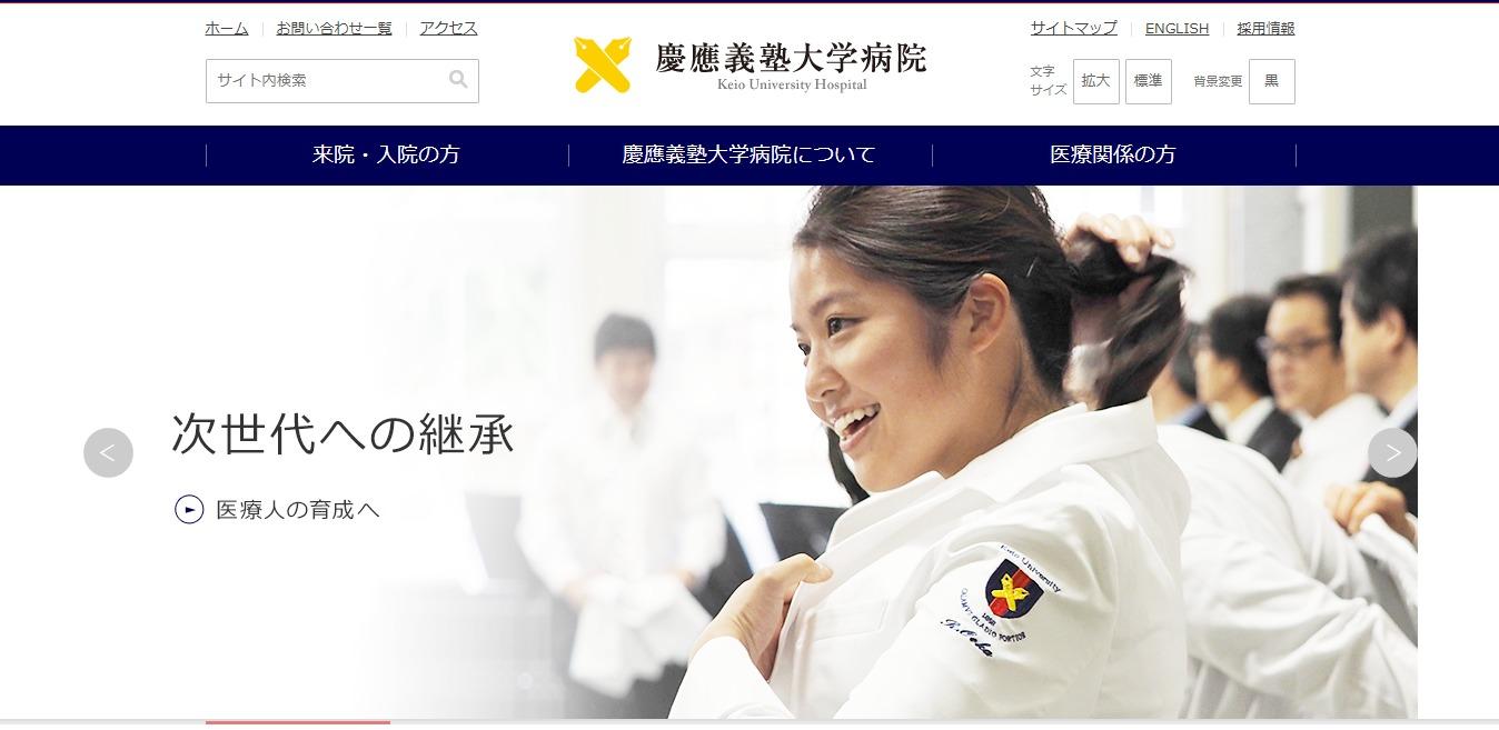 慶応義塾大学病院の評判・口コミ