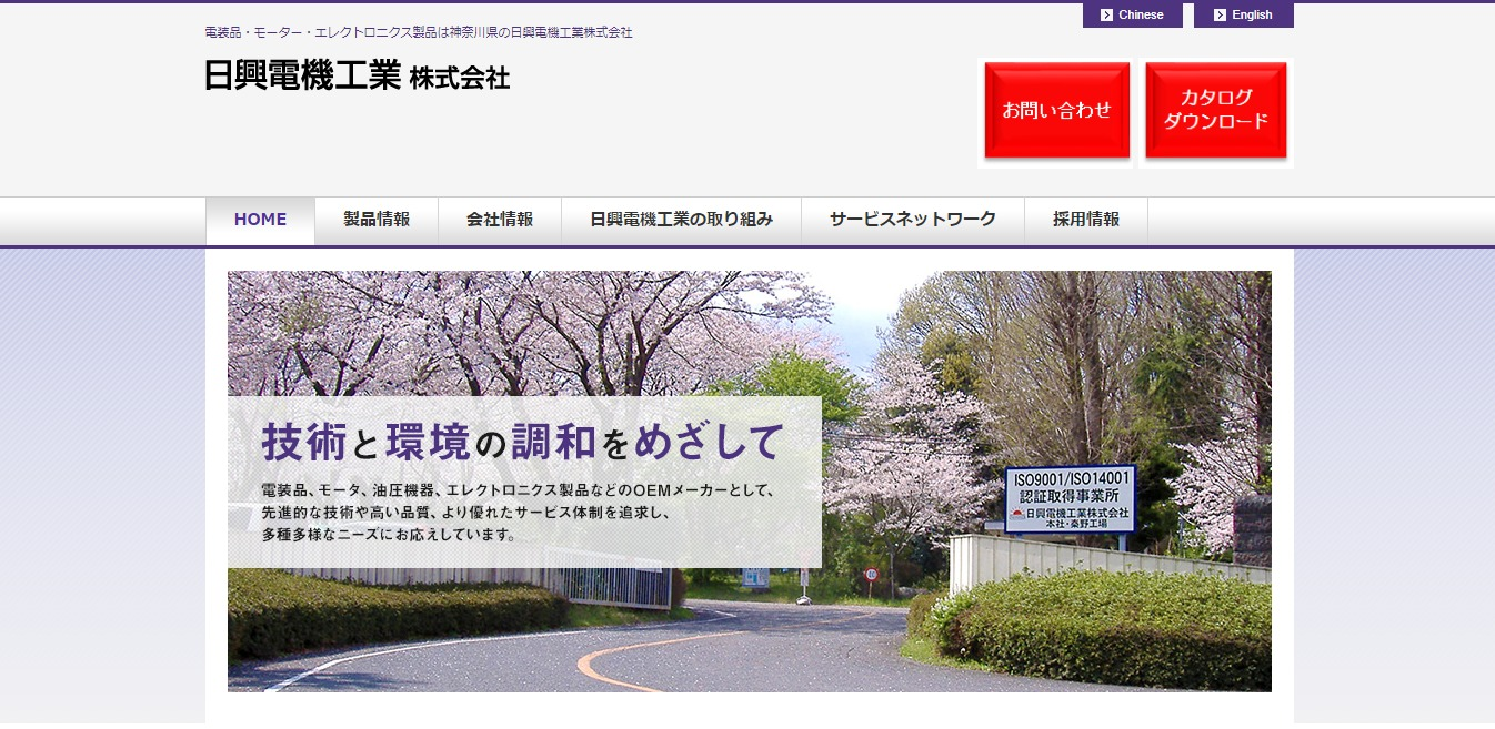 日興電機工業の評判・口コミ