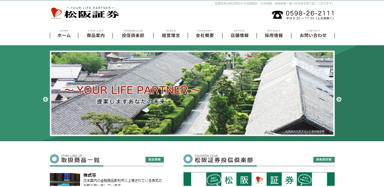 松阪証券の評判・口コミ