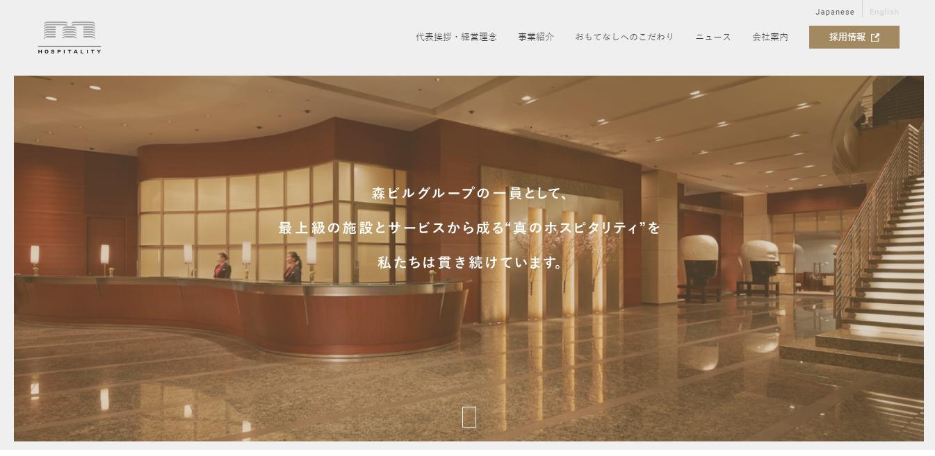 森ビルホスピタリティコーポレーションの評判・口コミ