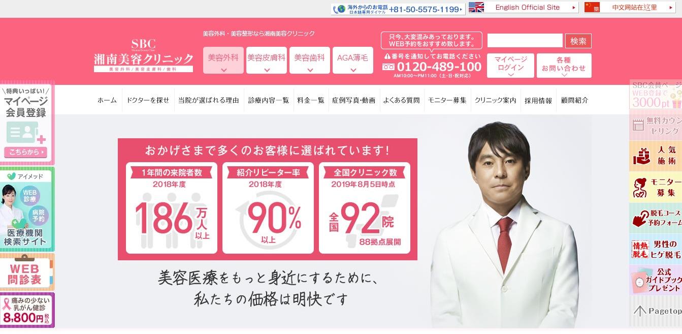 湘南美容外科クリニックの評判・口コミ