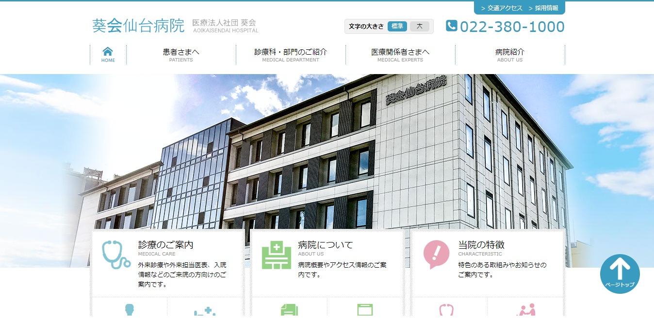 葵会仙台病院の評判・口コミ