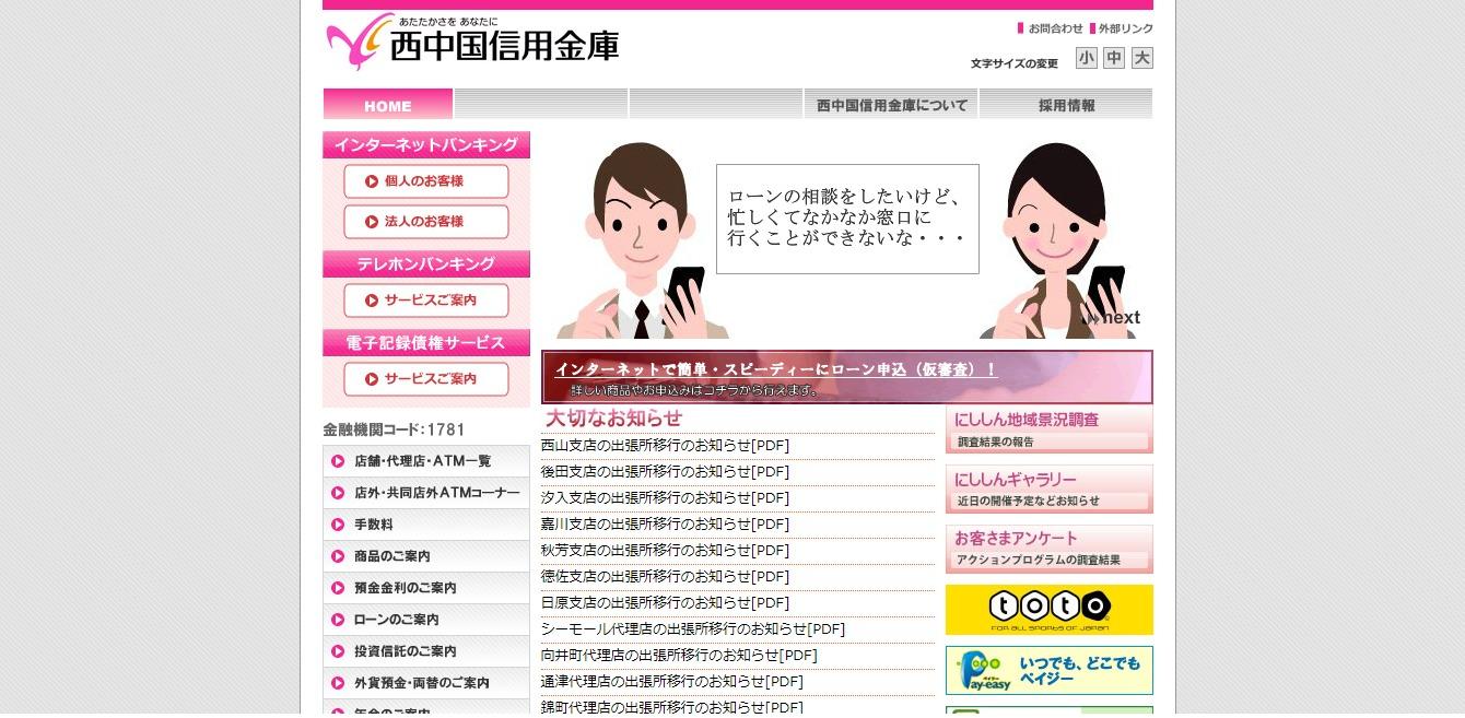 西中国信用金庫の評判・口コミ