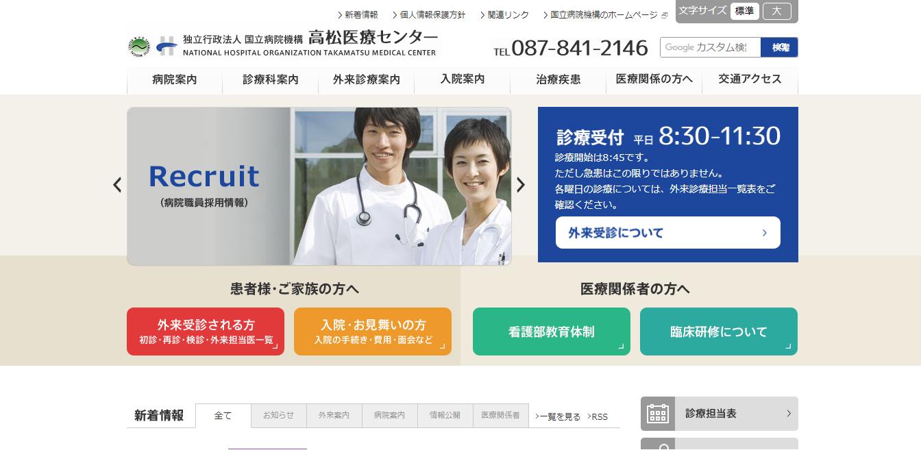 高松医療センターの評判・口コミ