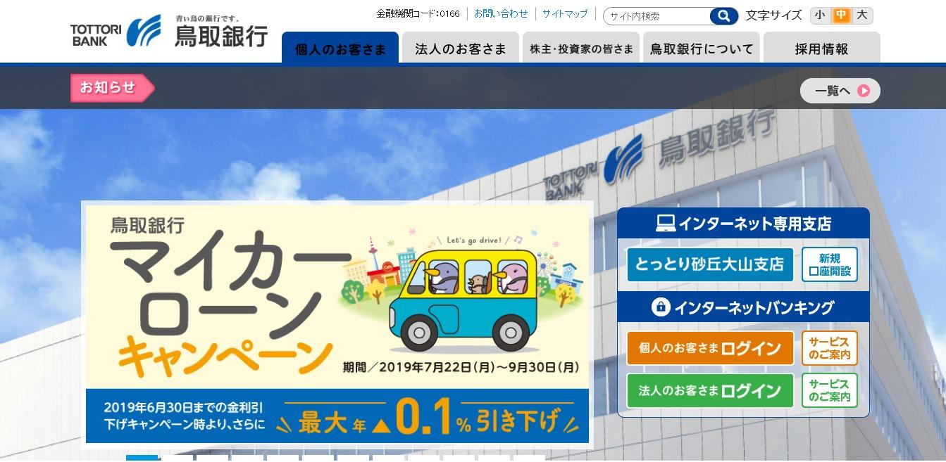 鳥取銀行の評判・口コミ