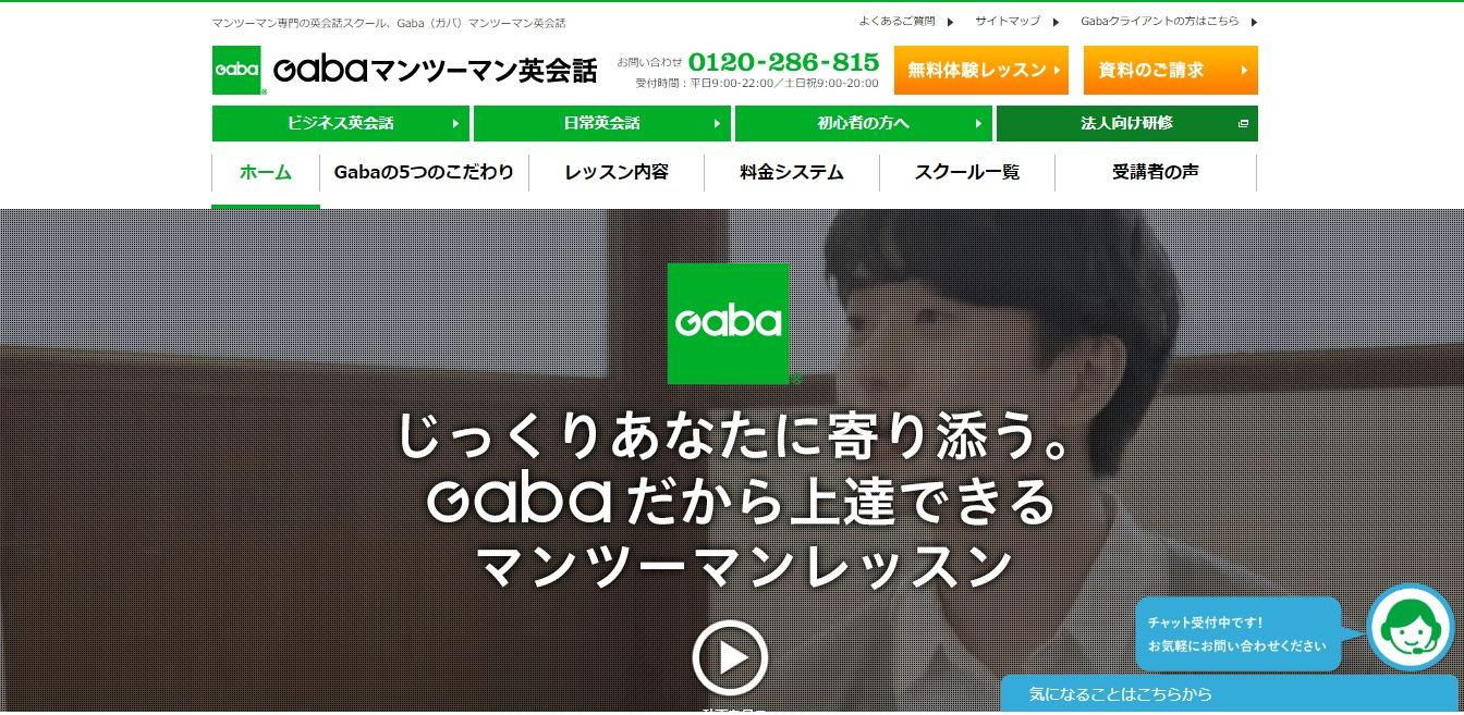 GABAの評判・口コミ