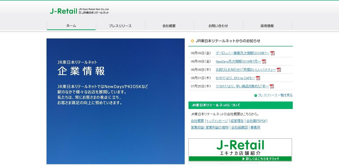 JR東日本リテールネットの評判・口コミ