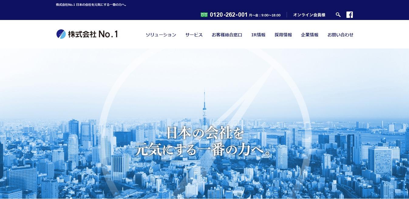No. 1の評判・口コミ