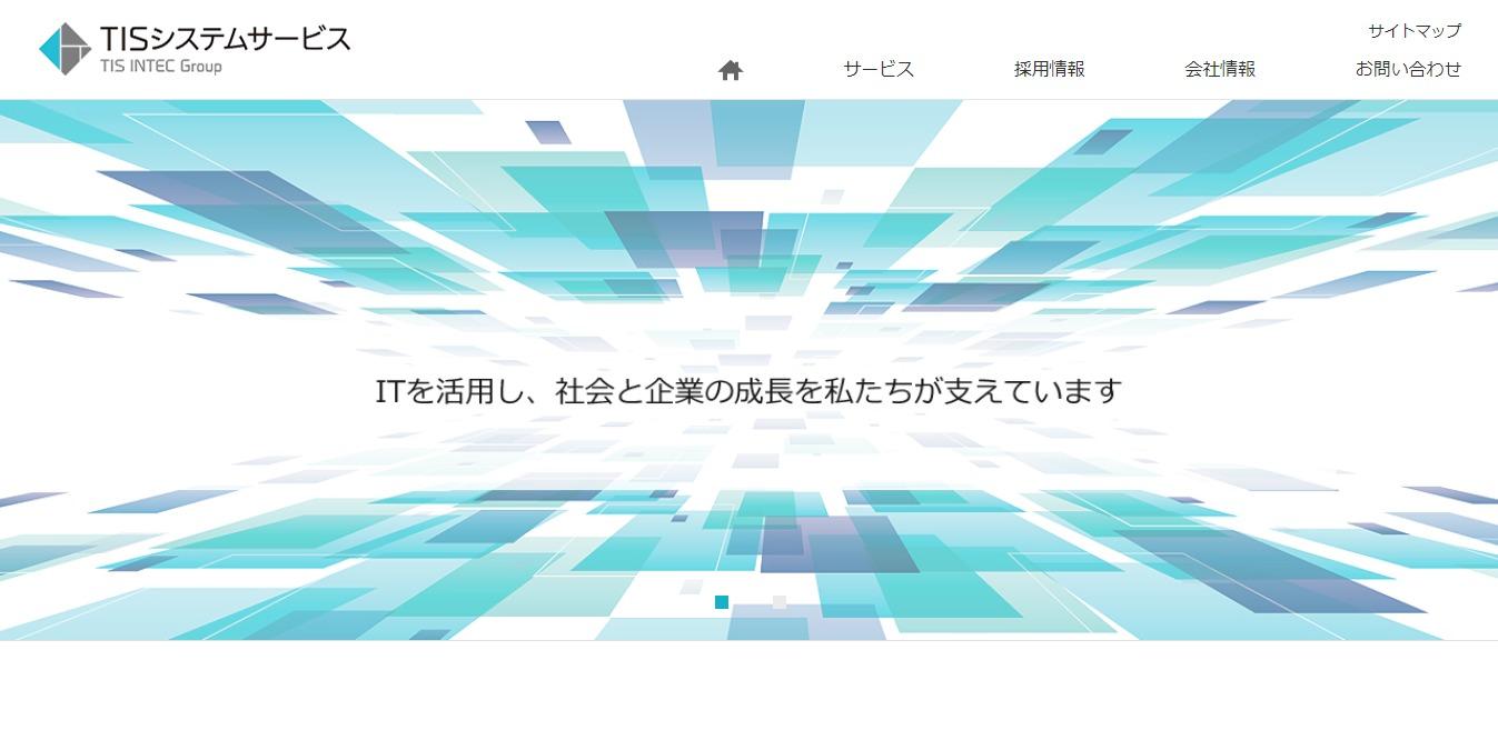 TISシステムサービスの評判・口コミ