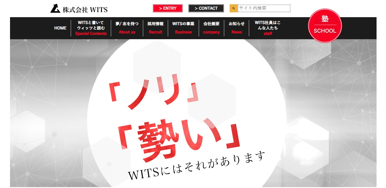 WITSの評判・口コミ