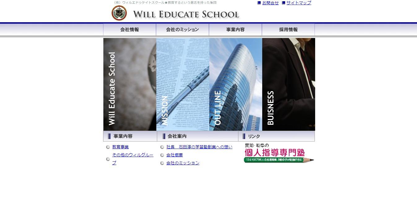 ウィル エドゥケイトスクールの評判・口コミ