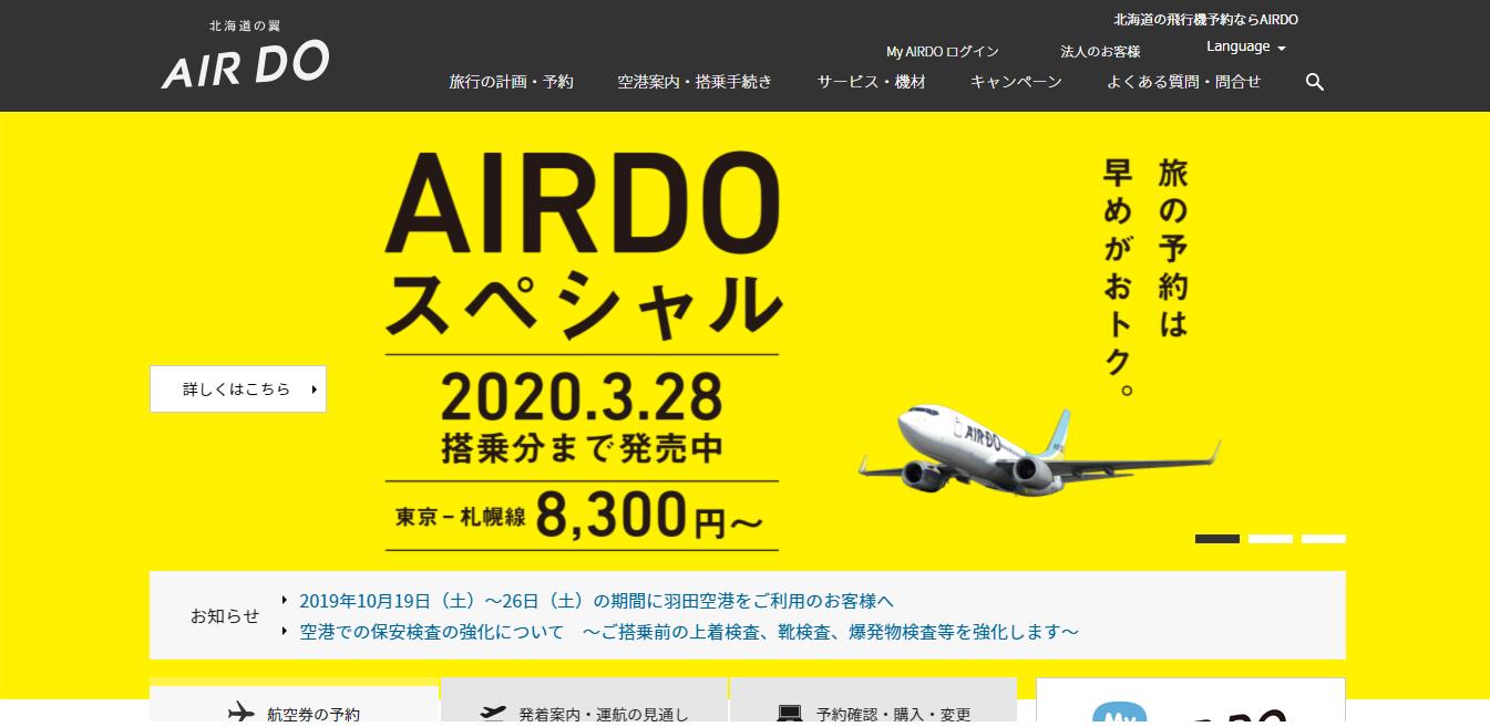 エア・ドゥ(AIRDO)の評判・口コミ
