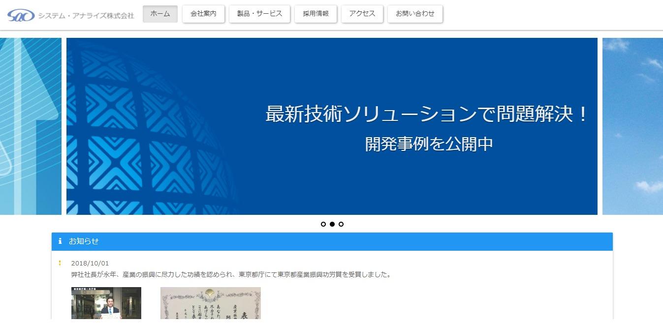 システム・アナライズの評判・口コミ
