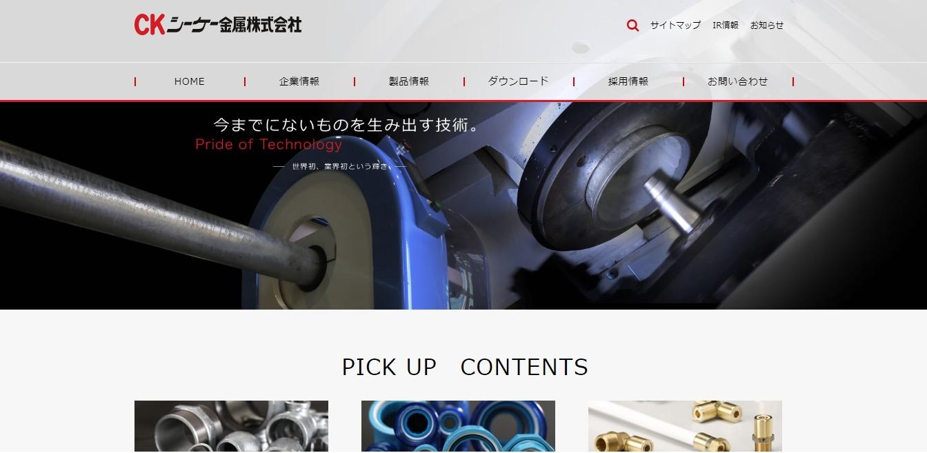 シーケー金属の評判・口コミ